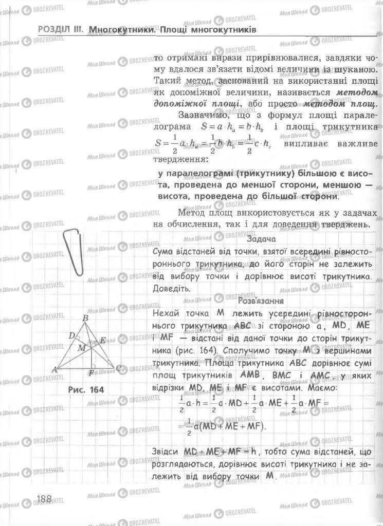 Підручники Геометрія 8 клас сторінка 188