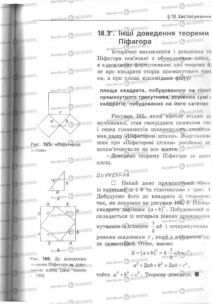 Підручники Геометрія 8 клас сторінка 189
