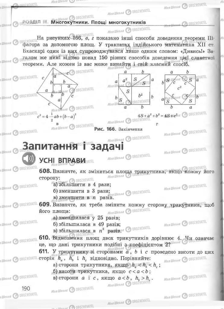 Підручники Геометрія 8 клас сторінка 190