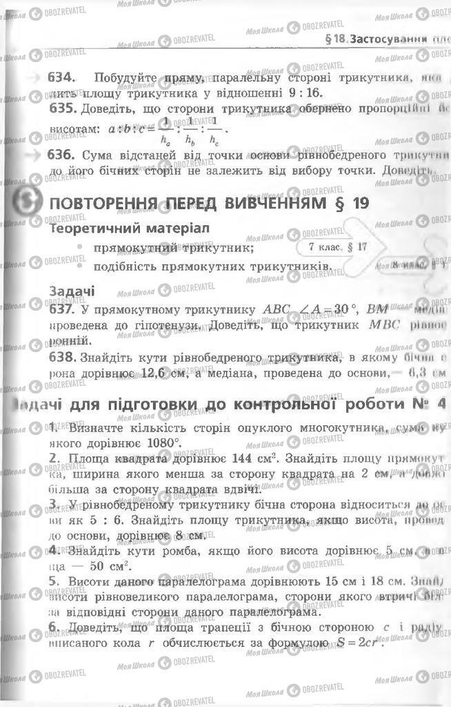 Підручники Геометрія 8 клас сторінка 193