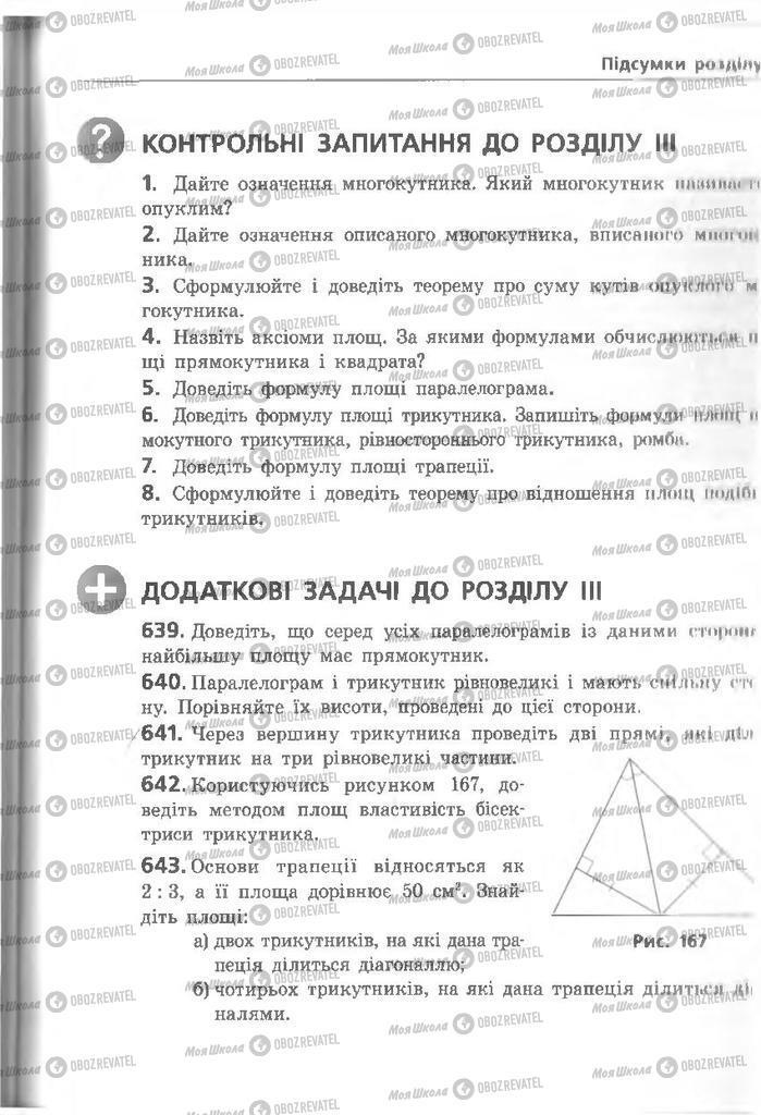 Підручники Геометрія 8 клас сторінка 197