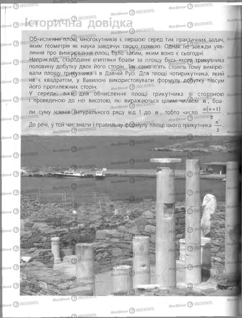 Підручники Геометрія 8 клас сторінка 200