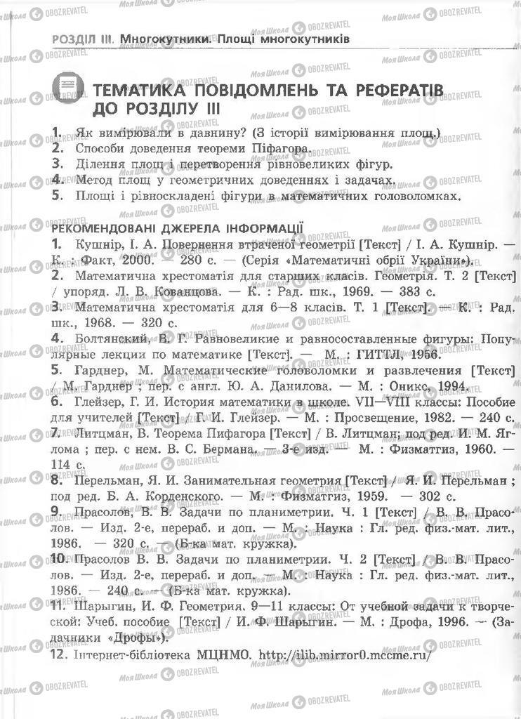 Учебники Геометрия 8 класс страница 202