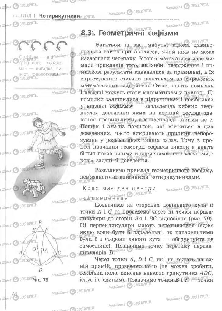 Підручники Геометрія 8 клас сторінка  74
