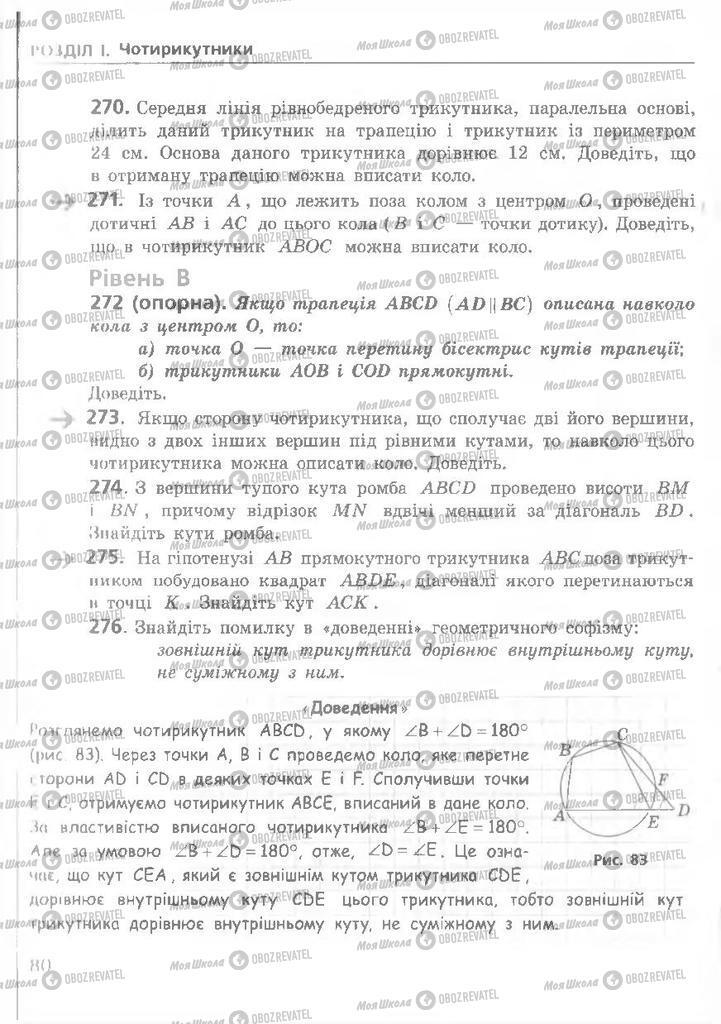 Підручники Геометрія 8 клас сторінка 80