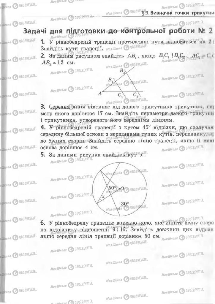 Учебники Геометрия 8 класс страница 87