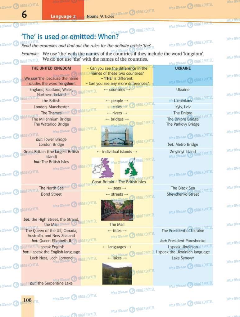 Підручники Англійська мова 8 клас сторінка 106