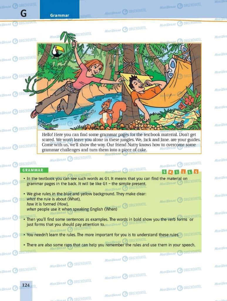 Учебники Английский язык 8 класс страница 124