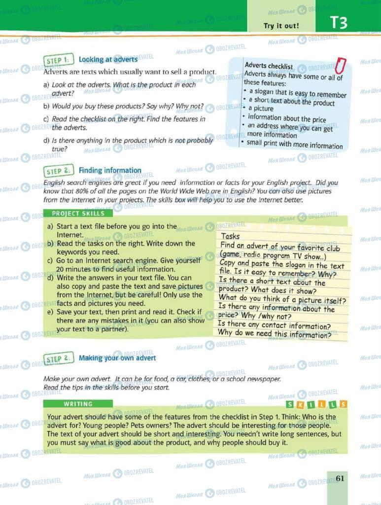 Підручники Англійська мова 8 клас сторінка 61