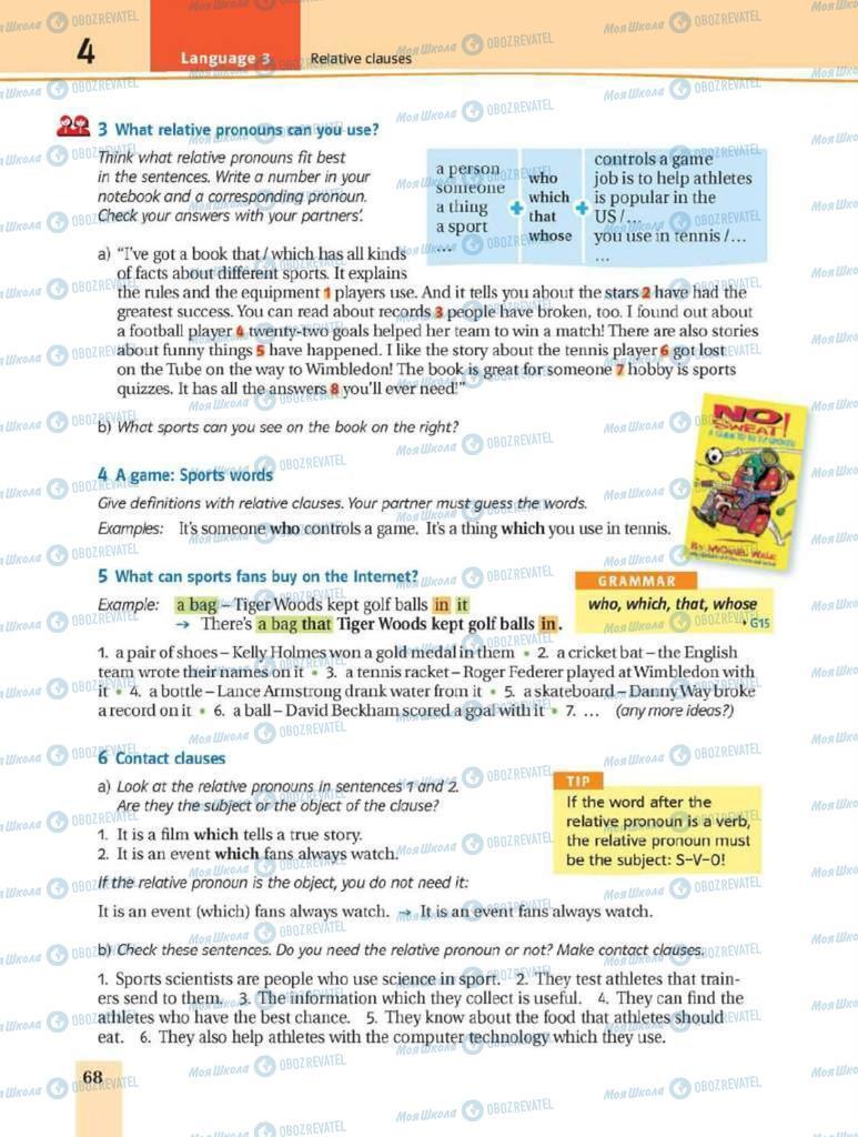 Підручники Англійська мова 8 клас сторінка 68
