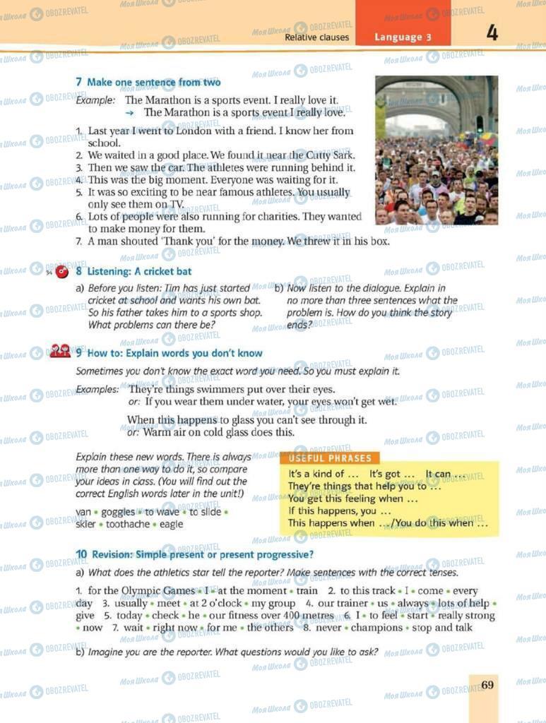 Підручники Англійська мова 8 клас сторінка 69