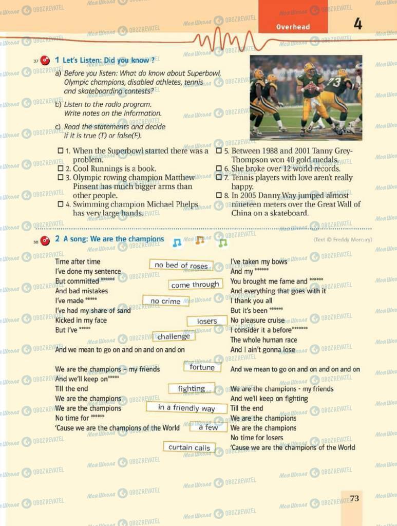 Підручники Англійська мова 8 клас сторінка 73