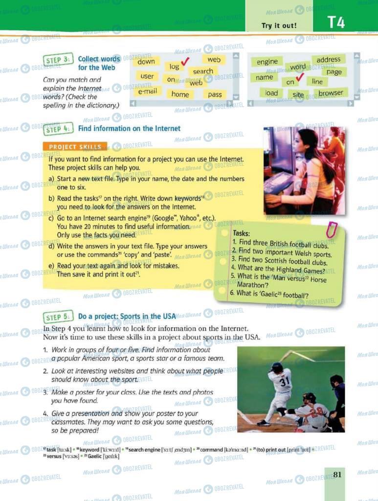 Підручники Англійська мова 8 клас сторінка 81