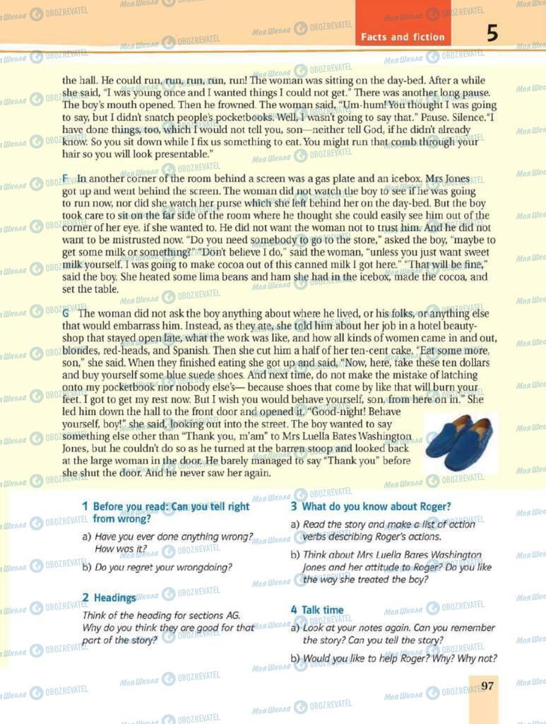 Учебники Английский язык 8 класс страница 97