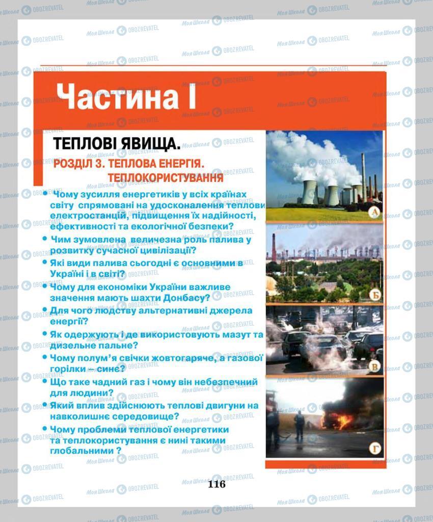 Підручники Фізика 8 клас сторінка  116