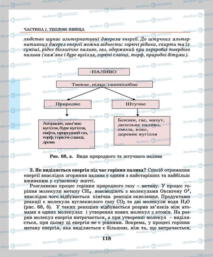 Підручники Фізика 8 клас сторінка 118