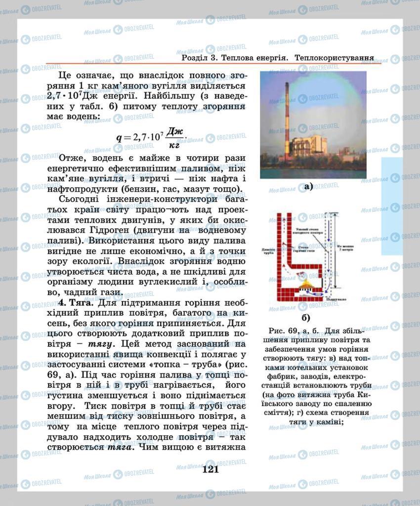 Підручники Фізика 8 клас сторінка 121