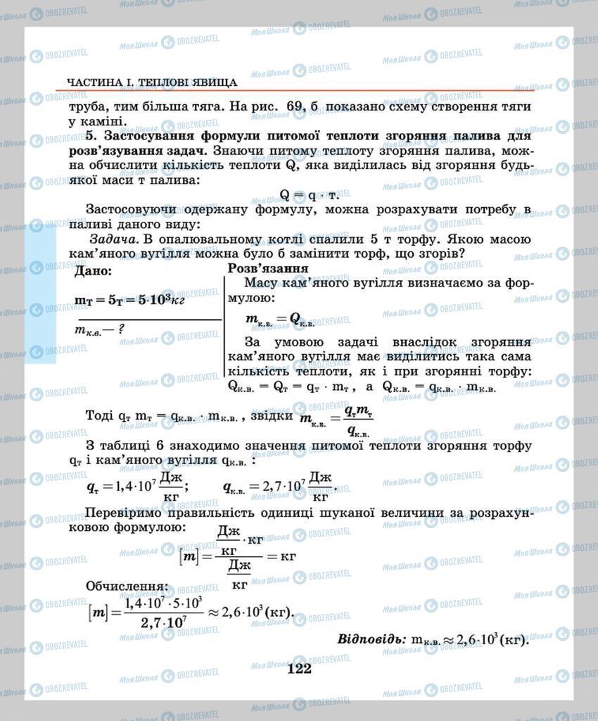 Учебники Физика 8 класс страница 122
