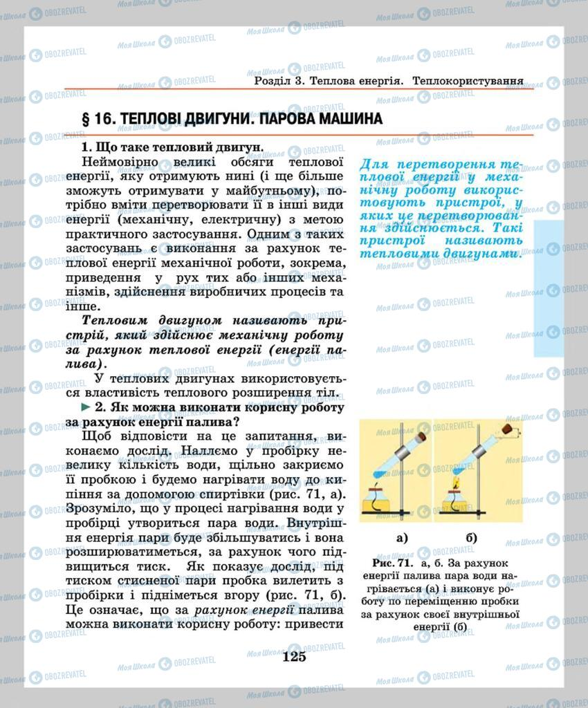 Учебники Физика 8 класс страница 125