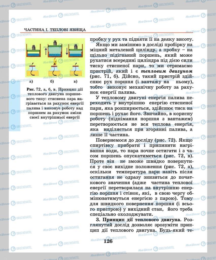 Підручники Фізика 8 клас сторінка 126