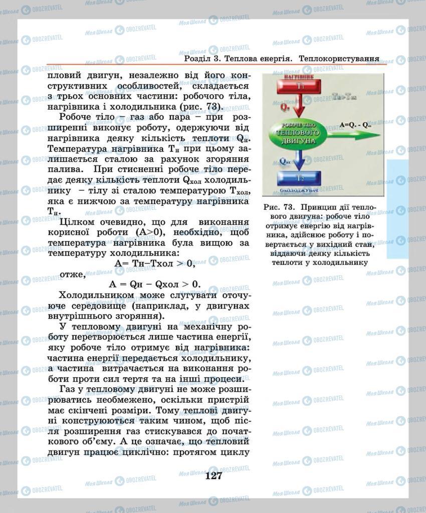 Підручники Фізика 8 клас сторінка 127