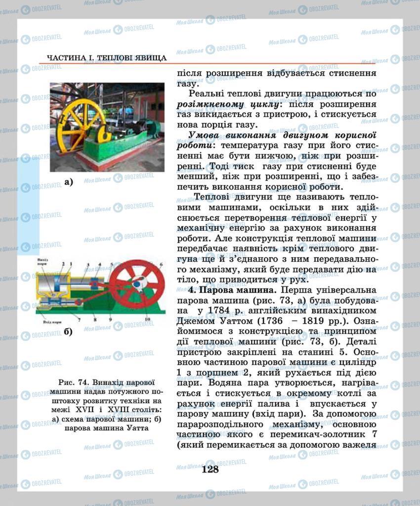 Підручники Фізика 8 клас сторінка 128