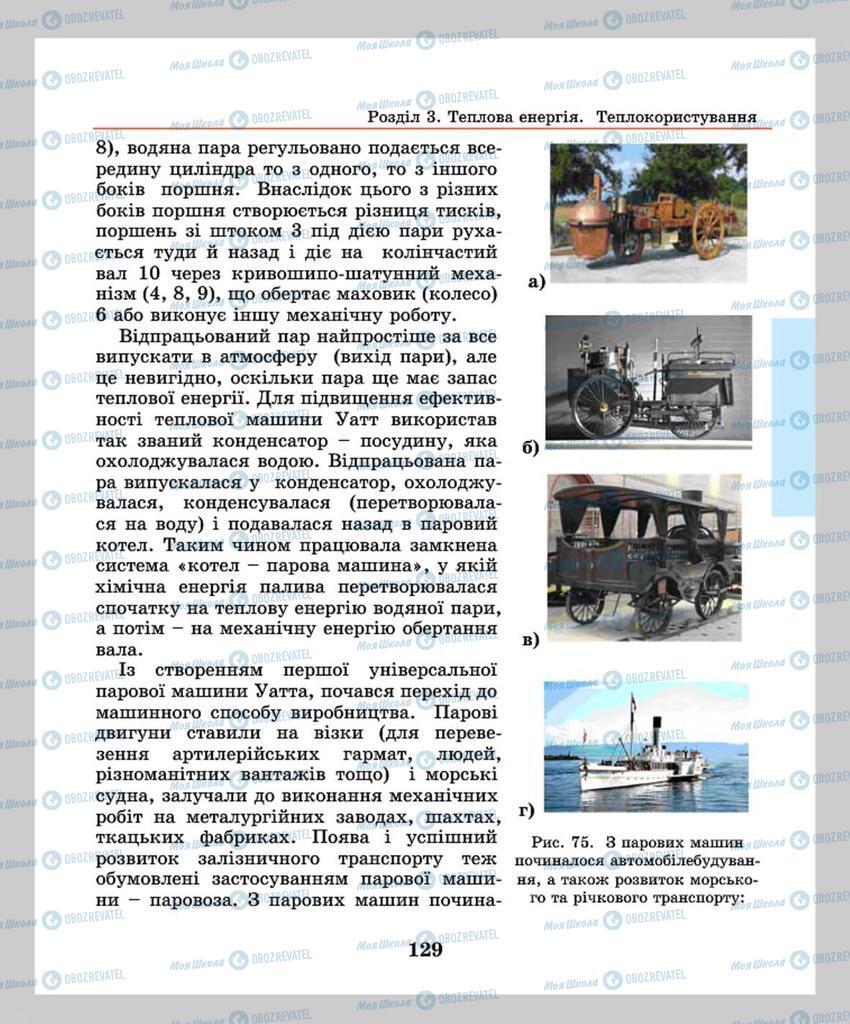 Учебники Физика 8 класс страница 129