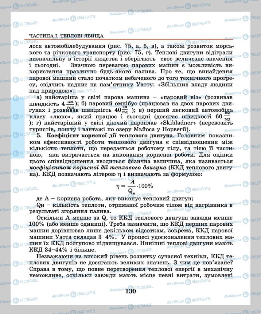 Учебники Физика 8 класс страница 130