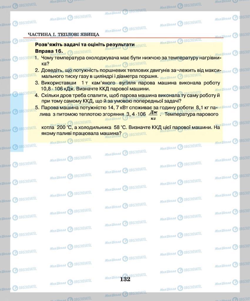 Підручники Фізика 8 клас сторінка 132