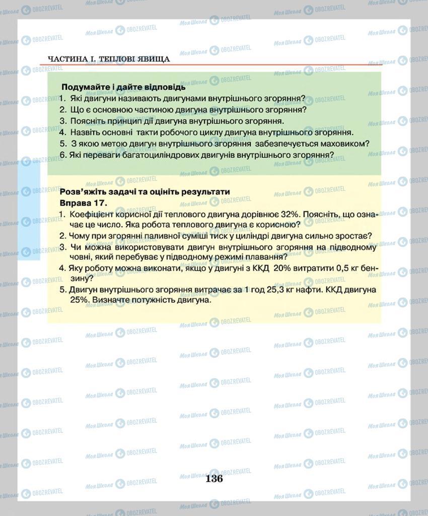 Учебники Физика 8 класс страница 136