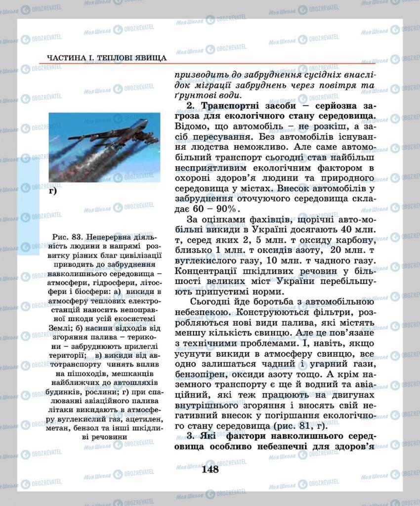 Підручники Фізика 8 клас сторінка 148