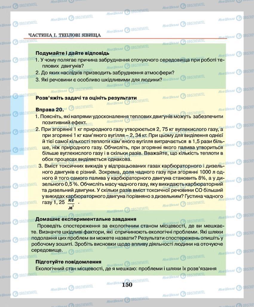 Учебники Физика 8 класс страница 150