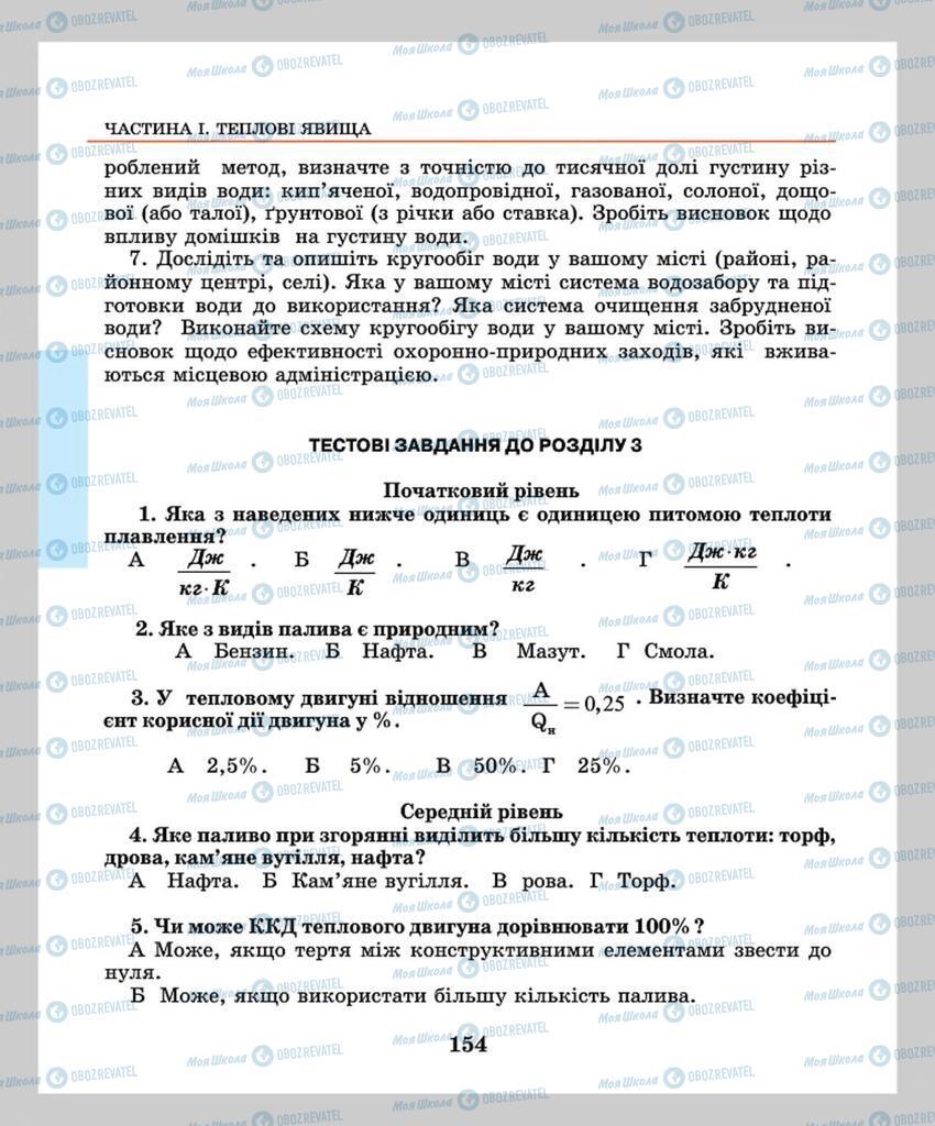 Учебники Физика 8 класс страница 154