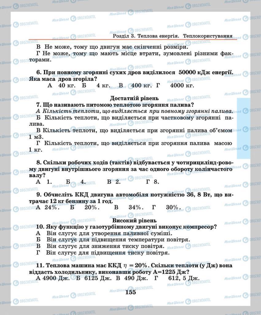 Учебники Физика 8 класс страница 155