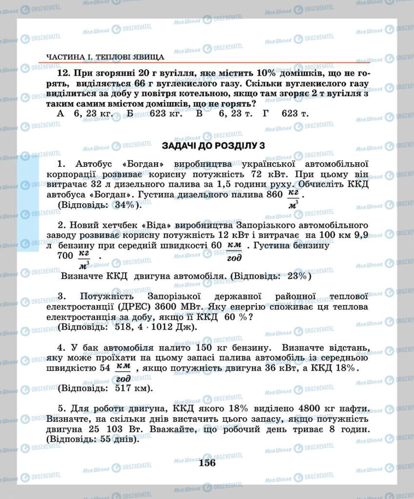 Підручники Фізика 8 клас сторінка 156
