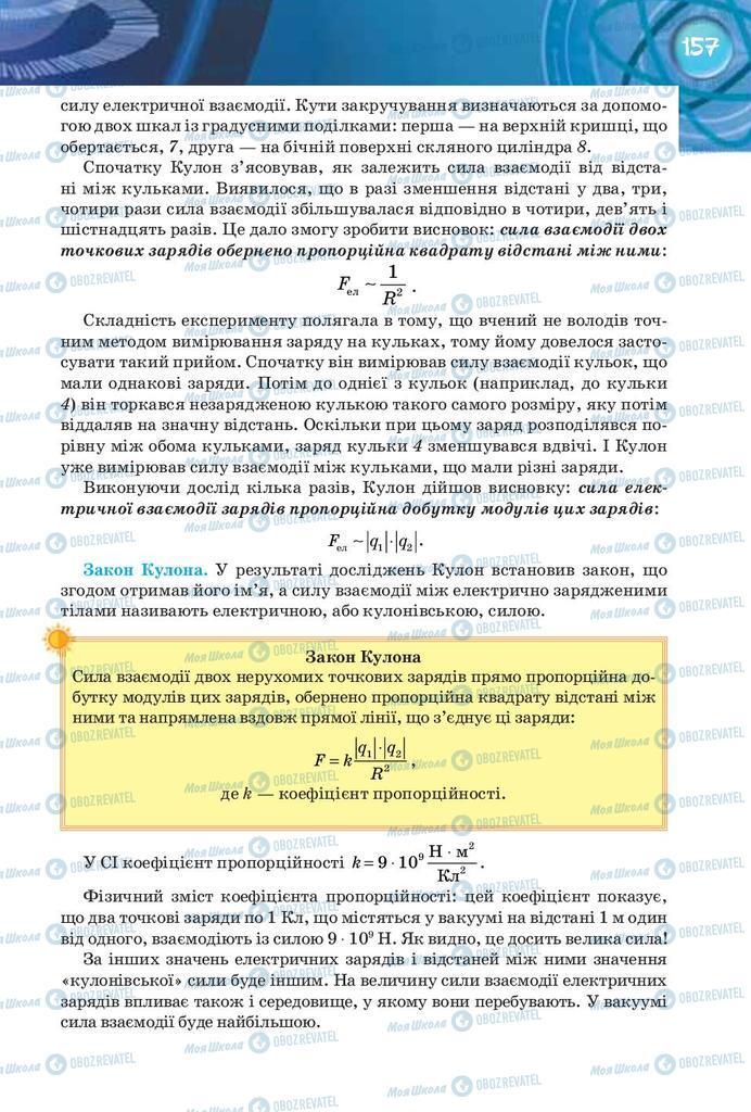 Підручники Фізика 8 клас сторінка 157