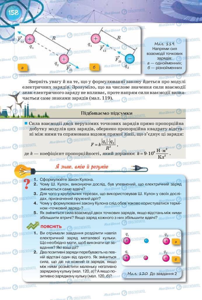 Підручники Фізика 8 клас сторінка 158