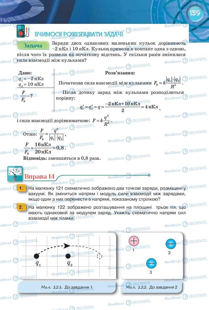 Учебники Физика 8 класс страница 159