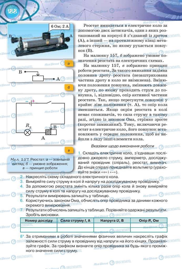 Учебники Физика 8 класс страница 188