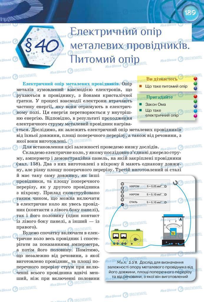 Підручники Фізика 8 клас сторінка  189