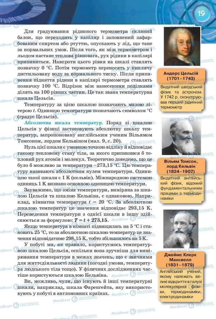 Підручники Фізика 8 клас сторінка 19