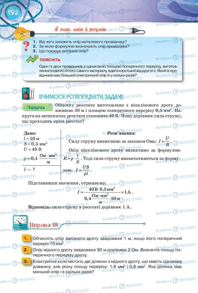Учебники Физика 8 класс страница 192