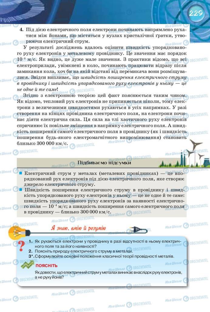 Підручники Фізика 8 клас сторінка 229