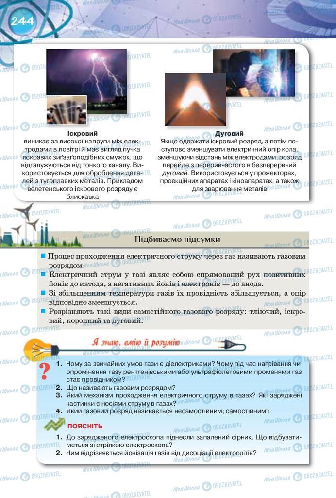 Учебники Физика 8 класс страница 244