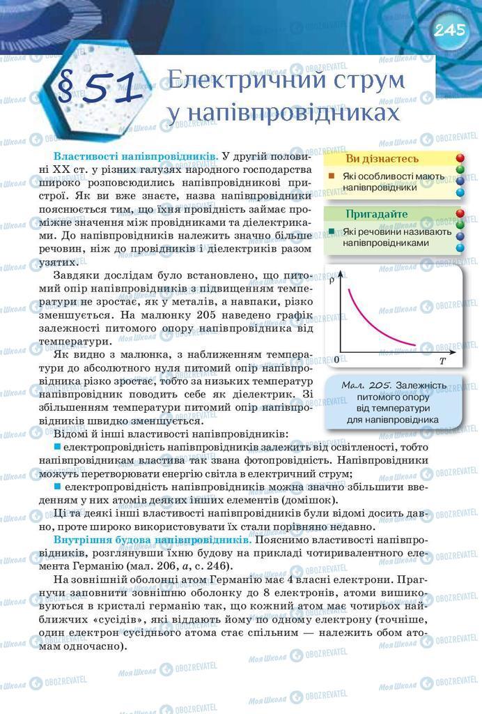 Підручники Фізика 8 клас сторінка  245