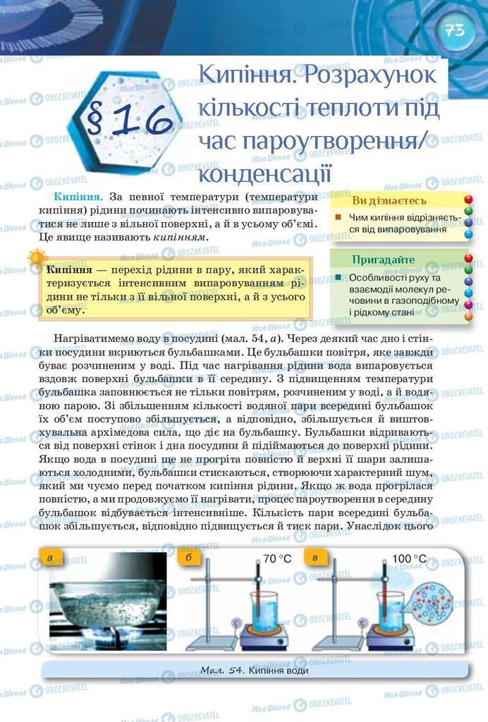 Учебники Физика 8 класс страница  73