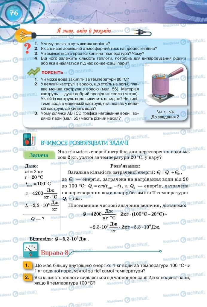 Учебники Физика 8 класс страница 76