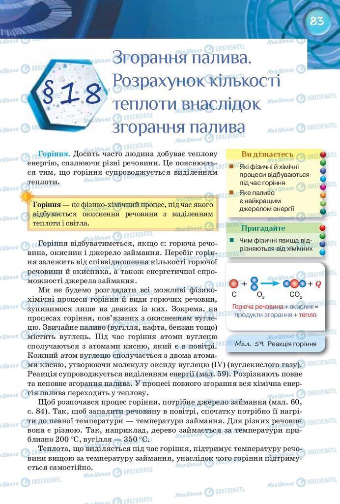 Учебники Физика 8 класс страница  83