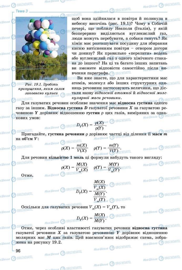 Підручники Хімія 8 клас сторінка 96