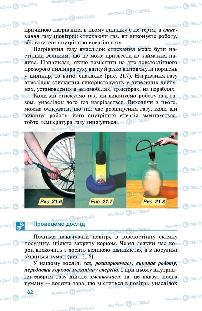 Учебники Физика 8 класс страница 182